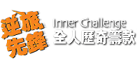 Inner Challenge (Chinese version only)